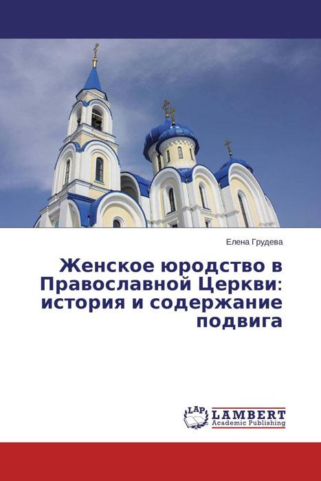Женское юродство в Православной Церкви: история и содержание подвига