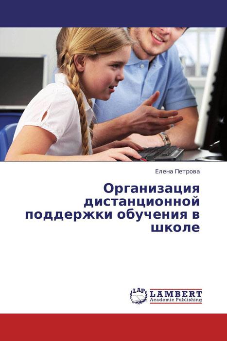 Организация дистанционной поддержки обучения в школе
