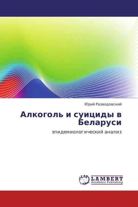 Юрий Разводовский Алкоголь и суициды в Беларуси