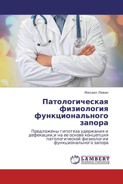 Патологическая физиология функционального запора