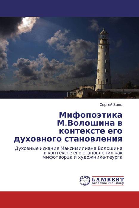 Мифопоэтика М.Волошина в контексте его духовного становления