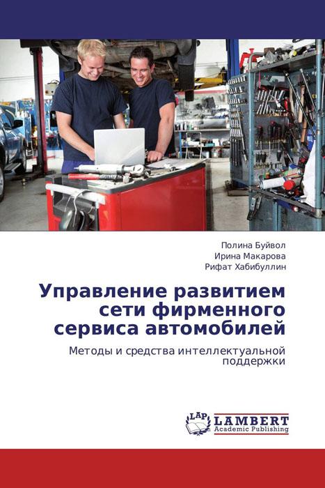Управление развитием сети фирменного сервиса автомобилей