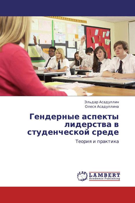 Гендерные аспекты лидерства в студенческой среде