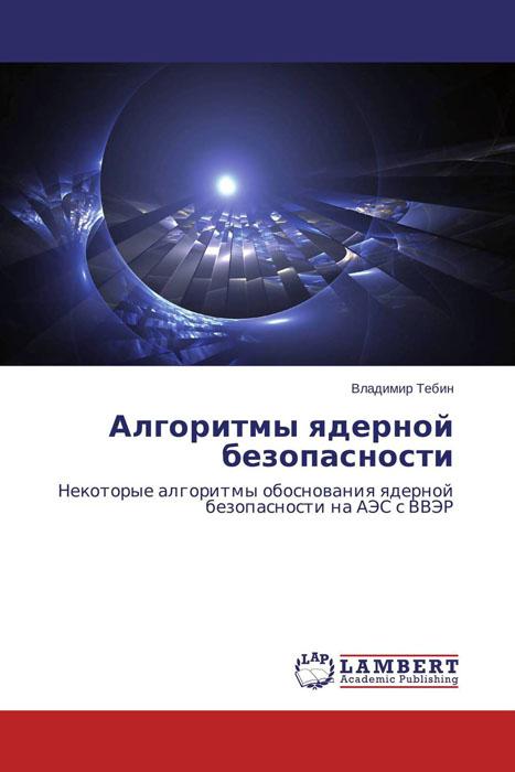 Алгоритмы ядерной безопасности