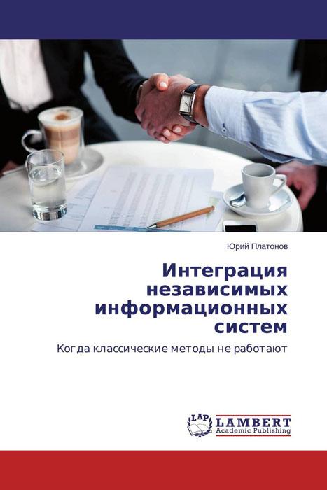 Интеграция независимых информационных систем