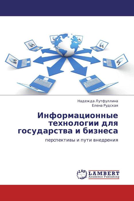 Информационные технологии для государства и бизнеса