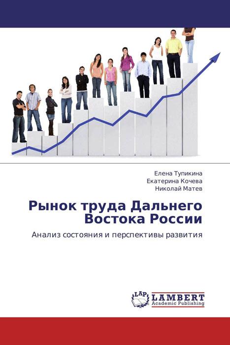 Рынок труда Дальнего Востока России