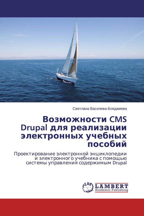 Возможности CMS Drupal для реализации электронных учебных пособий