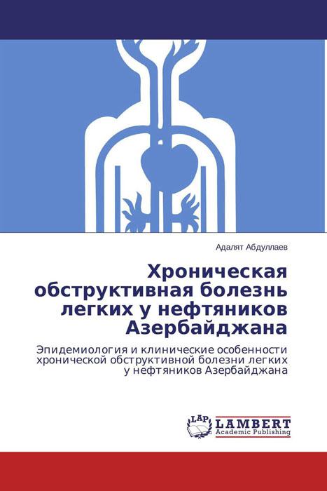 Хроническая обструктивная болезнь легких у нефтяников Азербайджана
