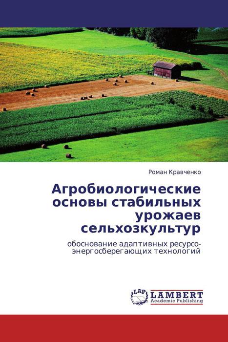 Агробиологические основы стабильных урожаев сельхозкультур