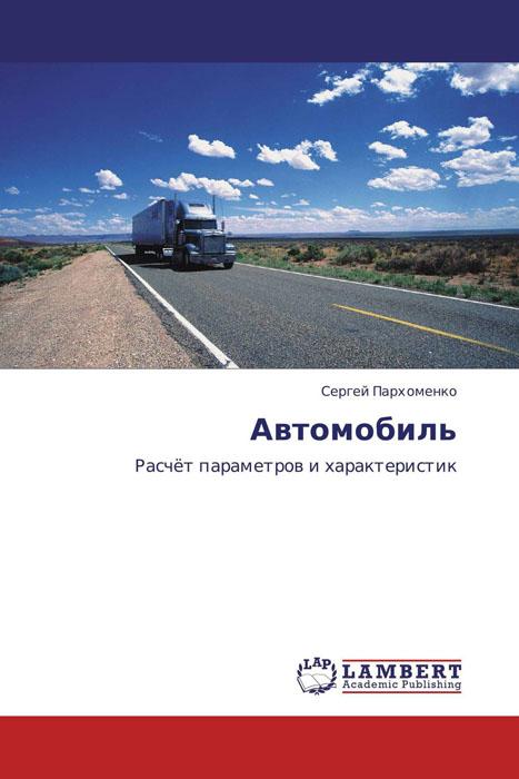 Сергей Пархоменко Автомобиль