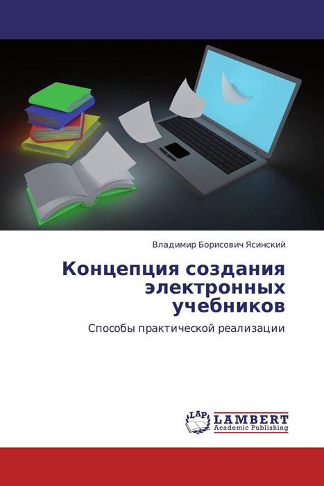 Концепция создания электронных учебников
