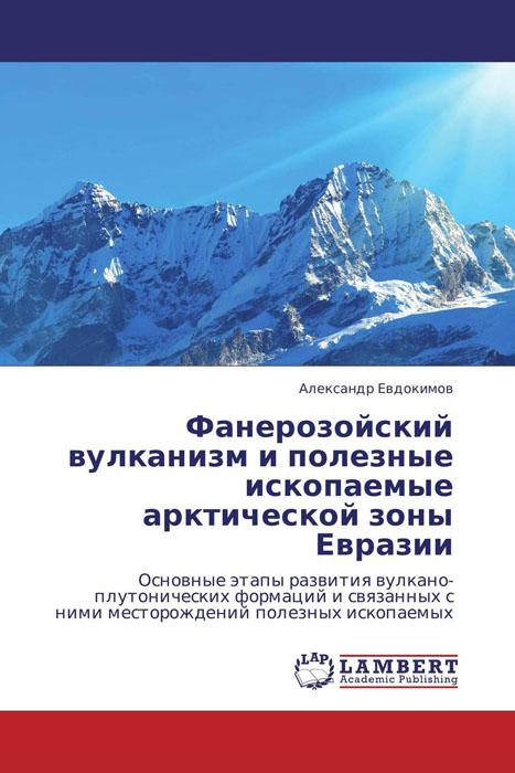Александр Евдокимов Фанерозойский вулканизм и полезные ископаемые арктической зоны Евразии