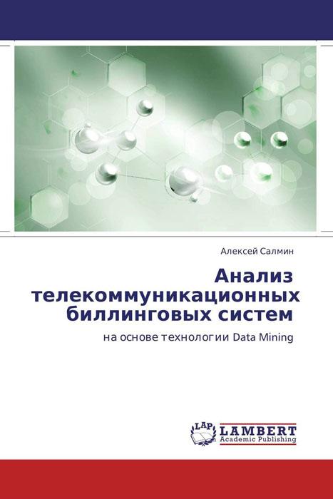 Анализ телекоммуникационных биллинговых систем