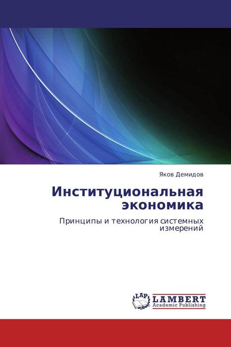 Институциональная экономика12296407В книге излагается новая технология системного измерения социально-экономических процессов, интегрирующая рыночные и внерыночные индикаторы состояний на единой концептуальной, теоретической и алгоритмической основе. Предложена модель измерительно-оценочной системы для формирования сквозной и сопоставимой меры результативности с использованием статистических данных по множеству разнородных и разнонаправленных показателей. Излагается опыт экспериментального внедрения. Книга является научным изданием и полезна для магистров, аспирантов, докторантов, научных работников и специалистов, занимающихся проблемами управления, измерения и оценки состояний социально-экономических процессов и явлений.