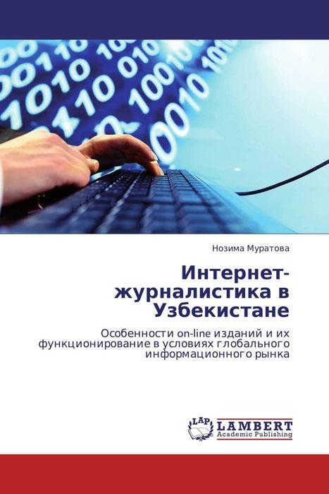 Интернет-журналистика в Узбекистане