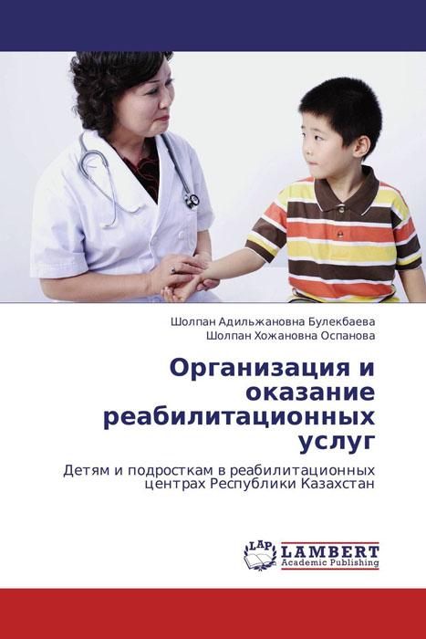 Организация и оказание реабилитационных услуг