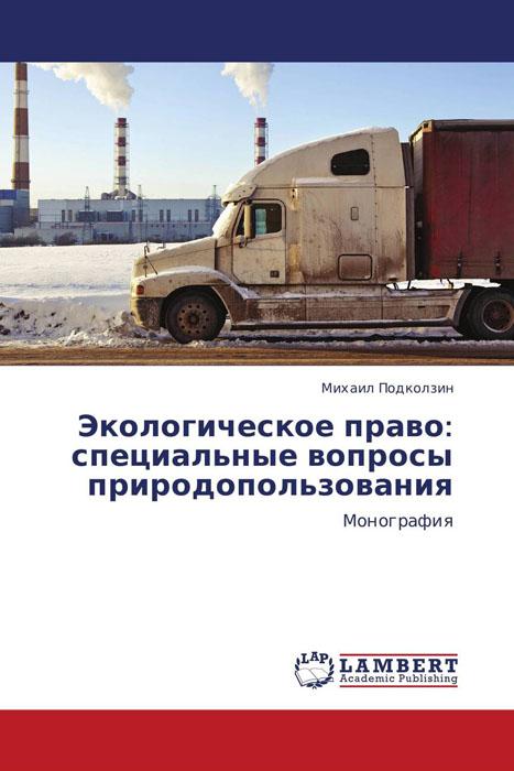 Михаил Подколзин Экологическое право: специальные вопросы природопользования