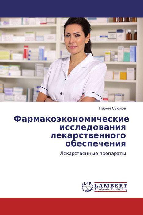 Фармакоэкономические исследования лекарственного обеспечения