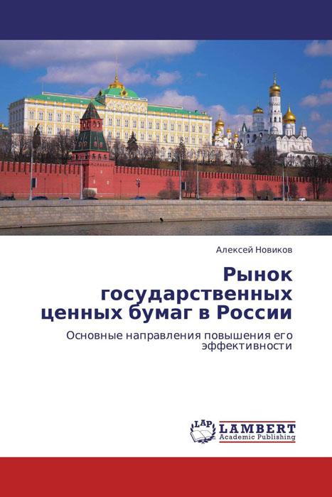 Рынок государственных ценных бумаг в России