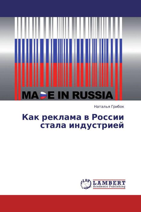Как реклама в России стала индустрией