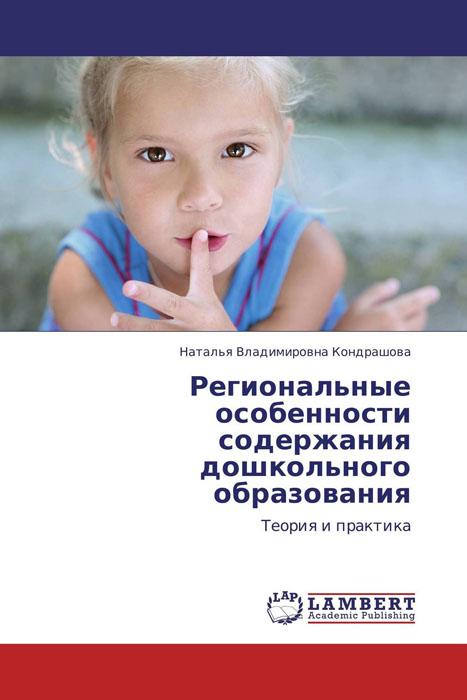 Региональные особенности содержания дошкольного образования