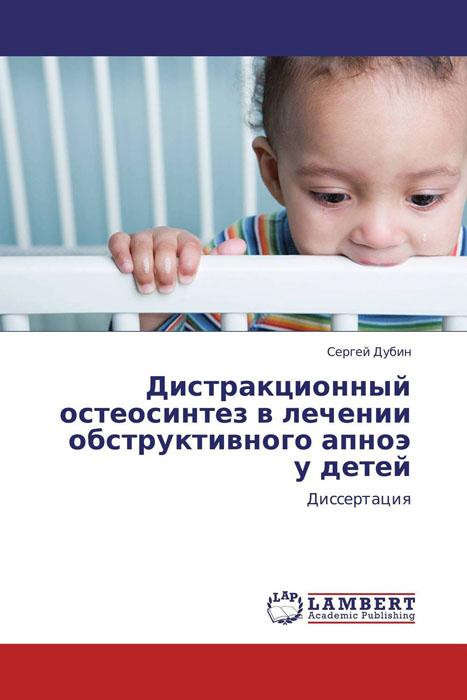 Дистракционный остеосинтез в лечении обструктивного апноэ у детей