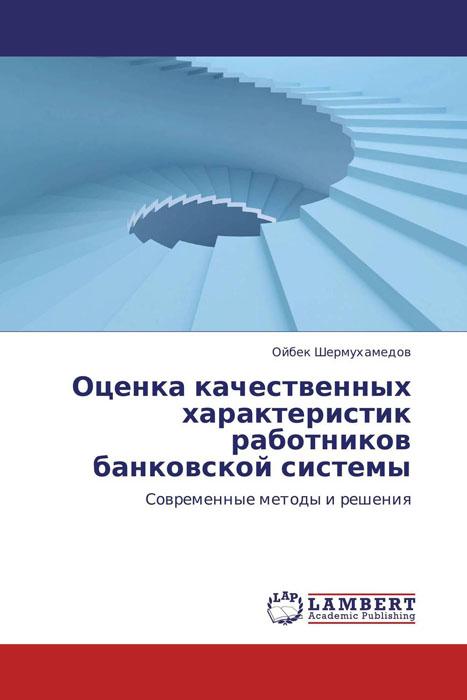 Оценка качественных характеристик работников банковской системы12296407Книга предназначена для аспирантов и научных работников, работающих в области экономики труда и менеджмента.В монографии описываются методы оценки работников банка для плодотворной работы. В книге подытожен опыт работы банков СНГ по подбору и расстановке кадров для эффективной их работы. ...........................................................................................................................................................................................