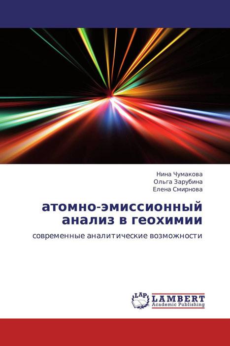 атомно-эмиссионный анализ в геохимии