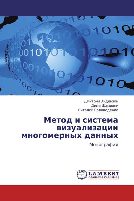 Метод и система визуализации многомерных данных