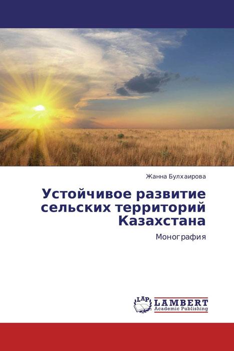 Жанна Булхаирова Устойчивое развитие сельских территорий Казахстана