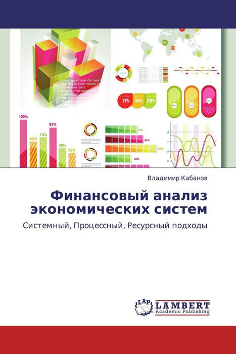 Финансовый анализ экономических систем