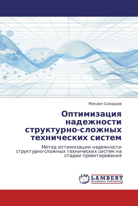 Михаил Скворцов Оптимизация надежности структурно-сложных технических систем