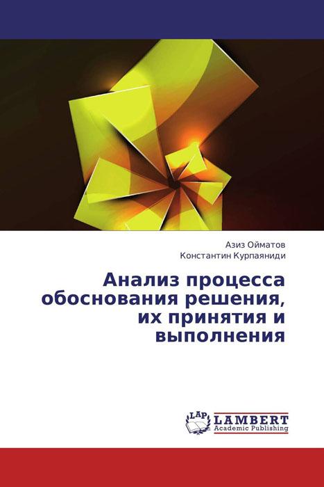 Анализ процесса обоснования решения, их принятия и выполнения