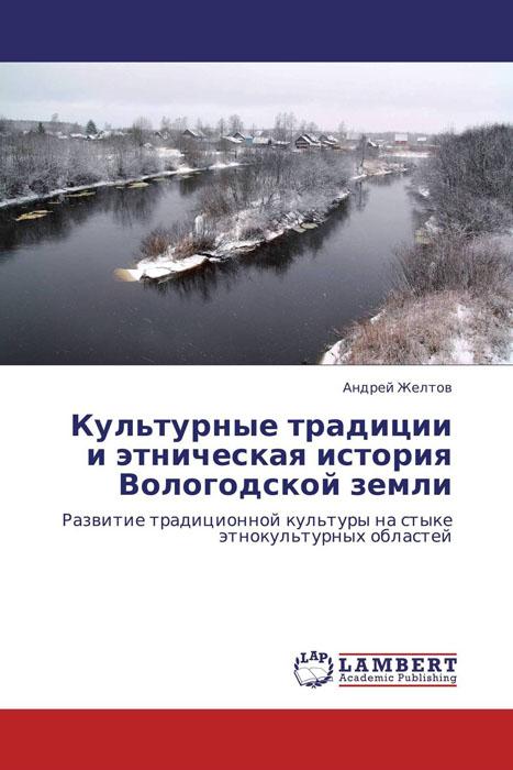 Культурные традиции и этническая история Вологодской земли