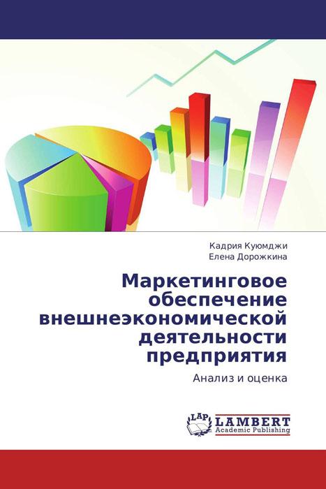 Маркетинговое обеспечение внешнеэкономической деятельности предприятия