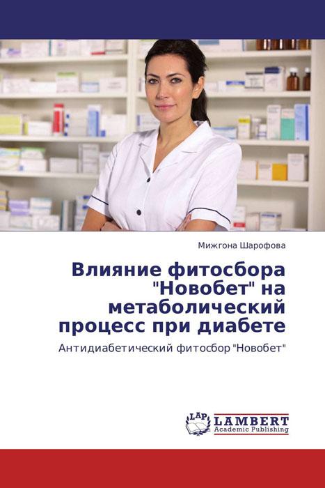 """Влияние фитосбора """"Новобет"""" на метаболический процесс при диабете"""