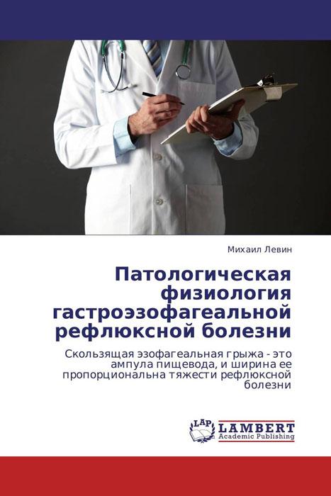 Патологическая физиология гастроэзофагеальной рефлюксной болезни
