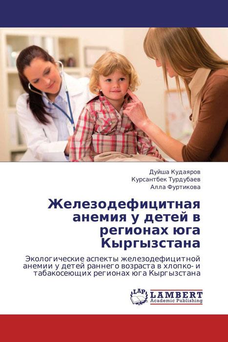 Железодефицитная анемия у детей в регионах юга Кыргызстана