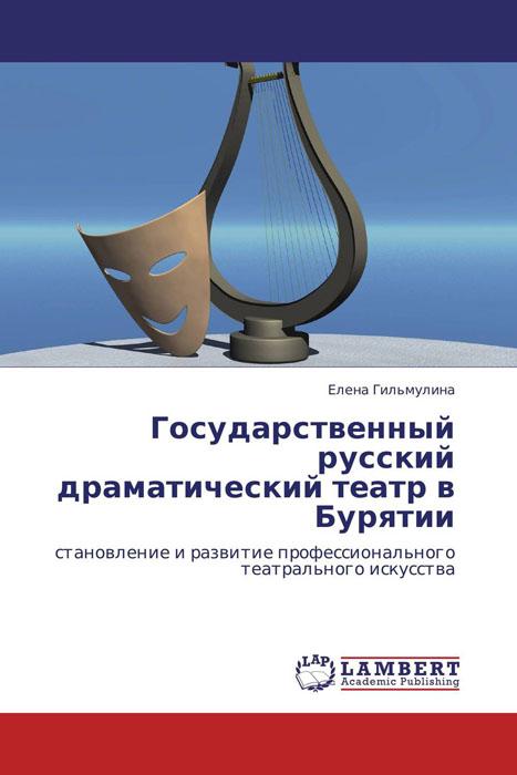 Государственный русский драматический театр в Бурятии