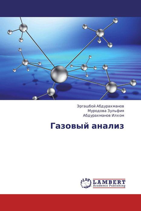 Газовый анализ