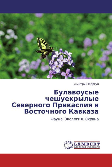 Булавоусые чешуекрылые Северного Прикаспия и Восточного Кавказа