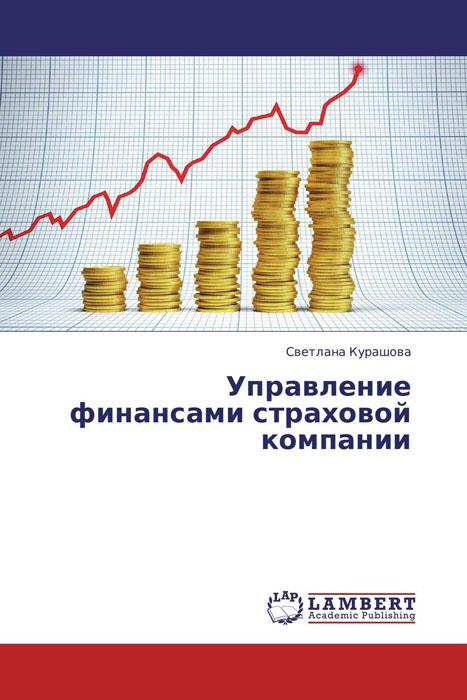 Управление финансами страховой компании
