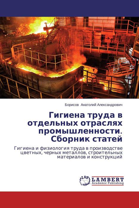 Гигиена труда в отдельных отраслях промышленности. Сборник статей
