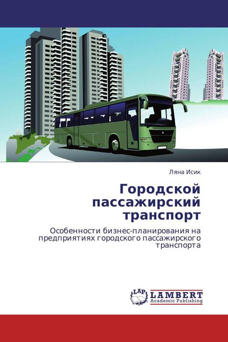 Ляна Исик Городской пассажирский транспорт