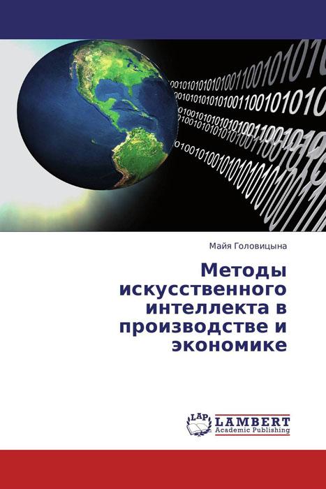 Методы искусственного интеллекта в производстве и экономике