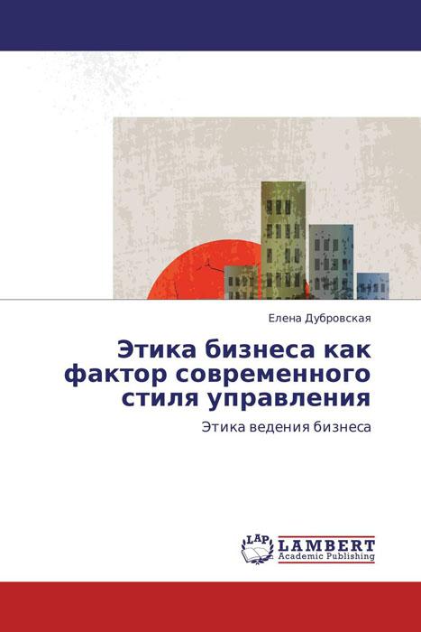 Этика бизнеса как фактор современного стиля управления