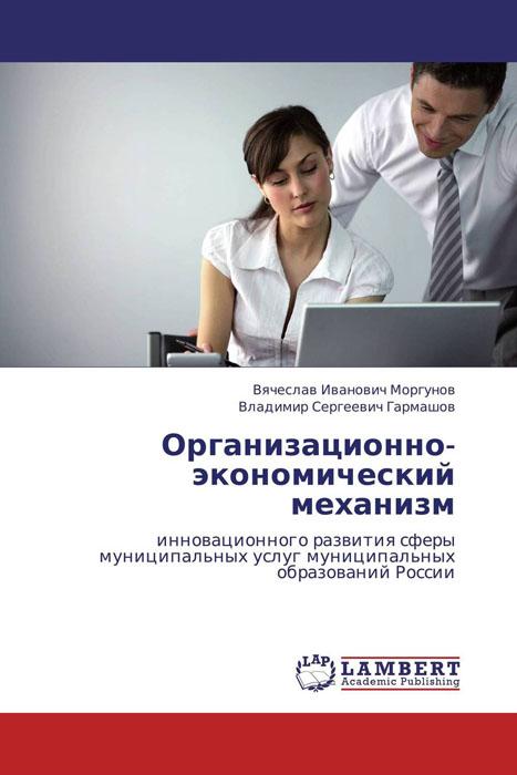 Организационно-экономический механизм