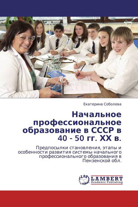 Начальное профессиональное образование в СССР в 40 - 50 гг. ХХ в.