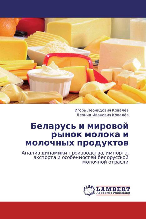 Беларусь и мировой рынок молока и молочных продуктов
